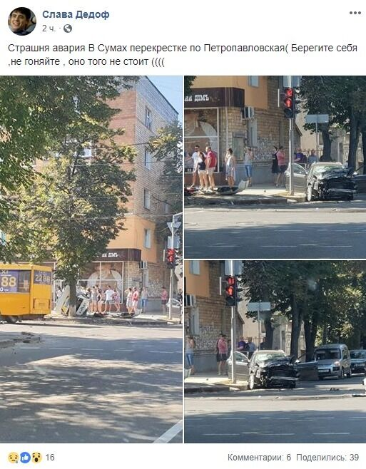 У Сумах копи потрапили в ДТП з переворотом: опубліковано моторошні фото