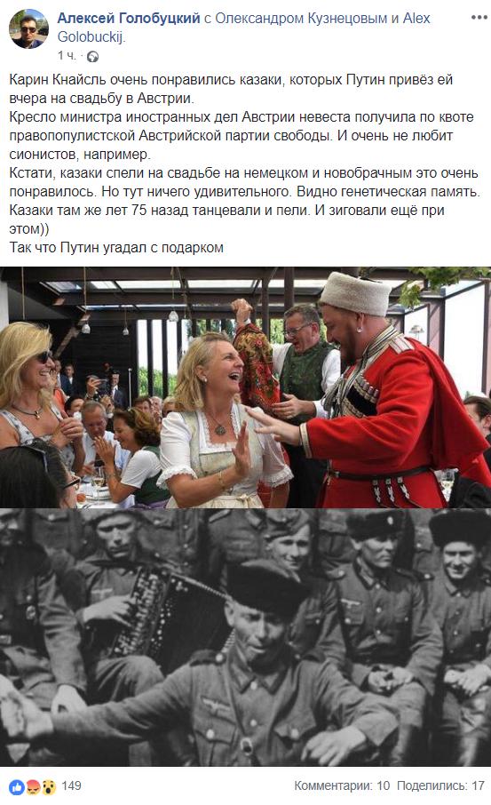 В свадебном визите Путина в Европу увидели неожиданный смысл: фото