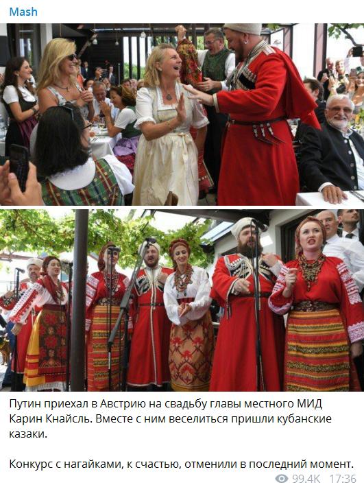 """Пир во время чумы: россияне """"набросились"""" на Путина из-за свадебных танцев в Австрии, фото и видео"""