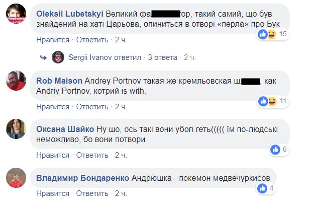 Соратник Януковича-втікач розлютив мережу зауваженням про військову техніку в Києві