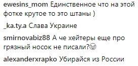 """Лобода надела флаг Украины на """"интересное место"""": опубликовано фото"""