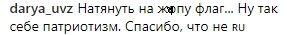 """Лобода вдягнула прапор України на """"цікаве місце"""": опубліковано фото"""