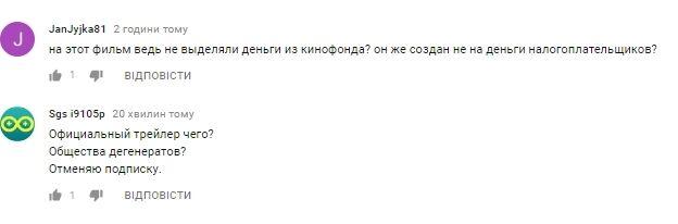 Пердимонокль какой-то: в сети кипят из-за трейлера фильма о Крымском мосте