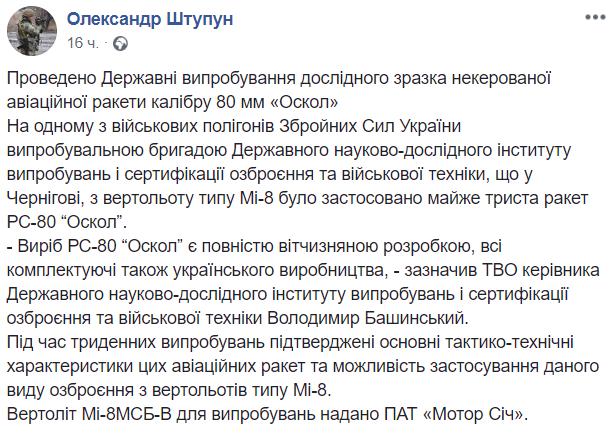 """В Україні випробували потужну зброю """"Оскол"""": опубліковано фото"""