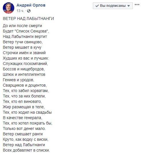 Гениально: в России написали мощный стих об украинском узнике Кремля
