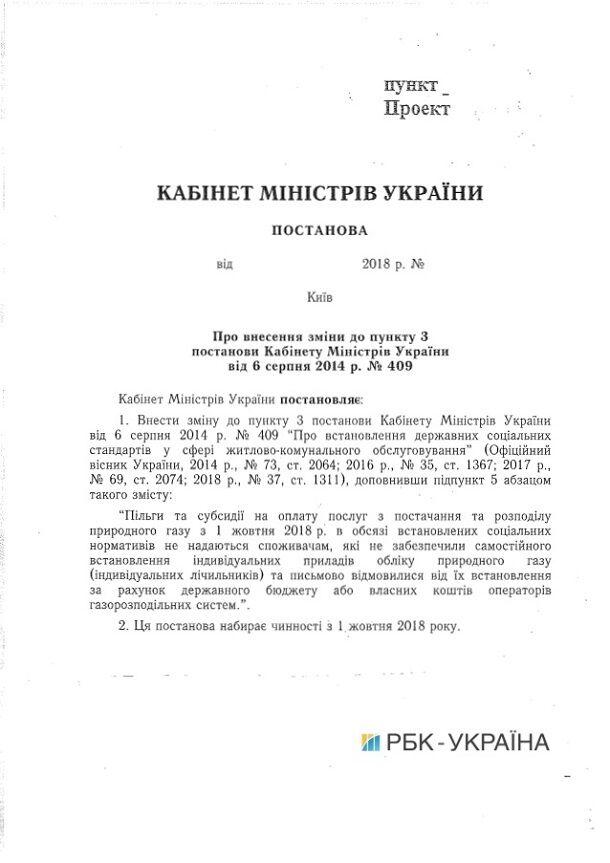 Части украинцев отменяют субсидии: появились подробности