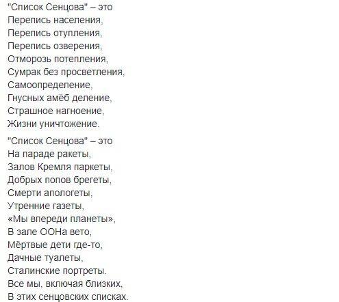 Геніально: в Росії написали потужний вірш про українського в'язня Кремля