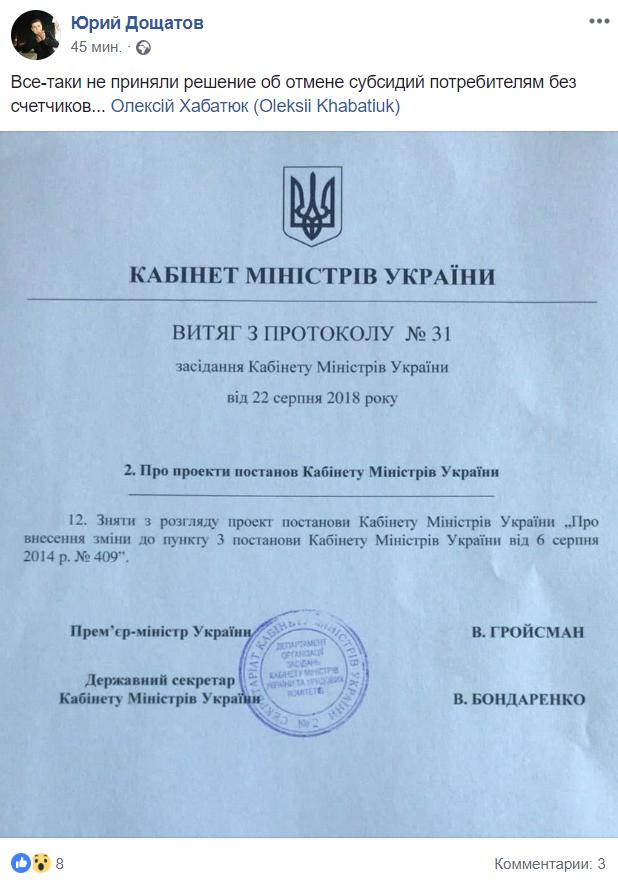 """""""Отмена"""" субсидий для части украинцев: появилась неожиданная новость"""