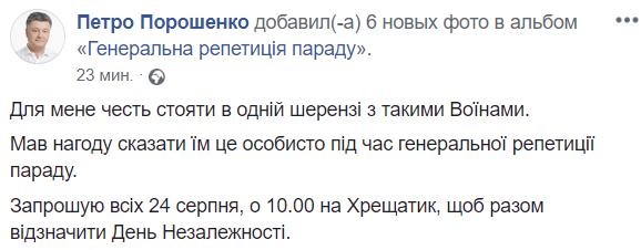 Гордість України: мережу вразили яскраві фото та відео репетиції параду в Києві