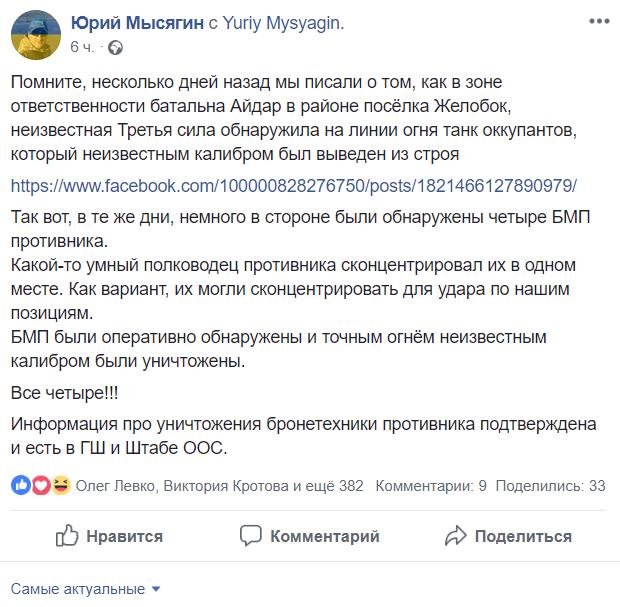 """Поработала """"третья сила"""": стало известно о мощном ударе по боевикам на Донбассе"""
