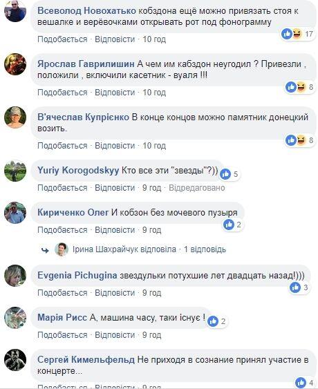 Российские артисты собрались с концертом на оккупированный Донбасс: в сети смеются