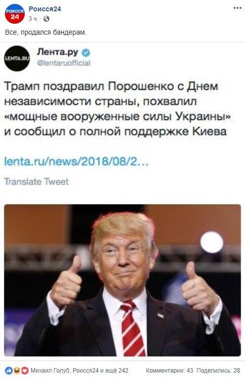 Трамп зачепив росіян поздоровленням з Днем Незалежності України