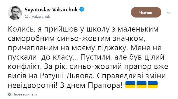 Не пускали в класс: Вакарчук рассказал, как пострадал в детстве из-за флага Украины