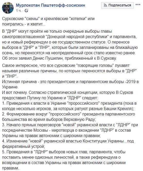 В Украине раскрыли хитрый план помощника Путина по ДНР-ЛНР
