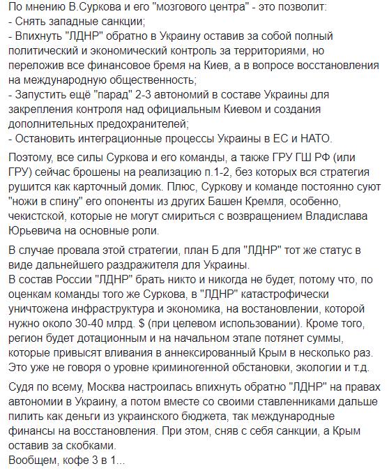 В Україні розкрили хитрий план помічника Путіна по ДНР-ЛНР