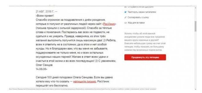Постараюся не підвести: Сенцов написав тривожного листа з в'язниці в Росії