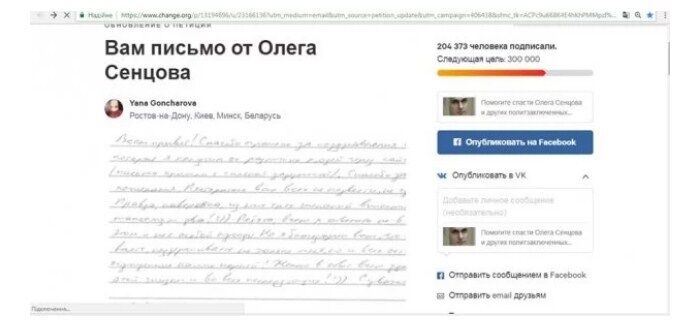 Постараюсь не подвести: Сенцов написал тревожное письмо из тюрьмы в России