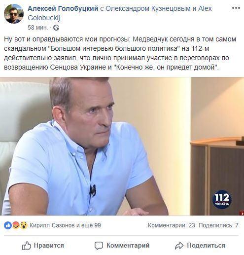 Кум Путина взбесил сеть выступлением на украинском ТВ: видео