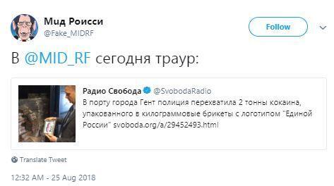 Вот она, слава: в сети смеются над наркотиками с символикой партии Путина