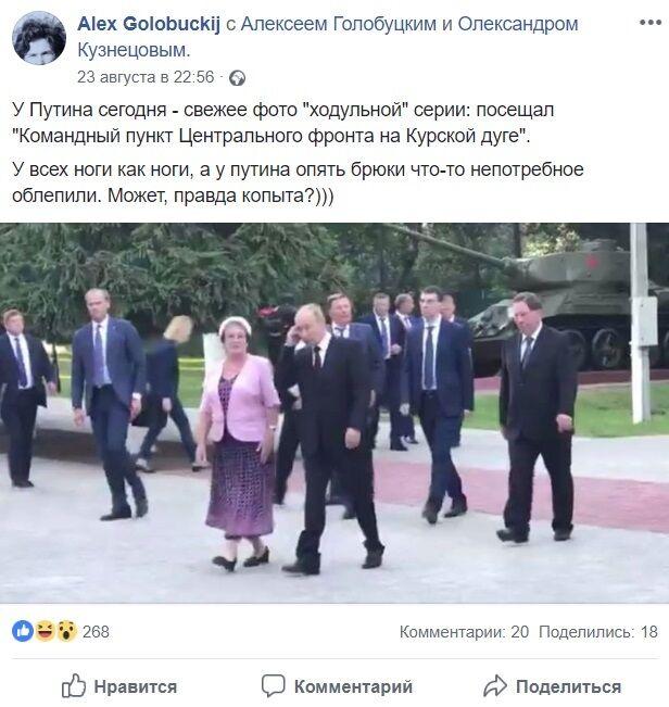 Подковал копыта? Сеть озадачило странное фото Путина