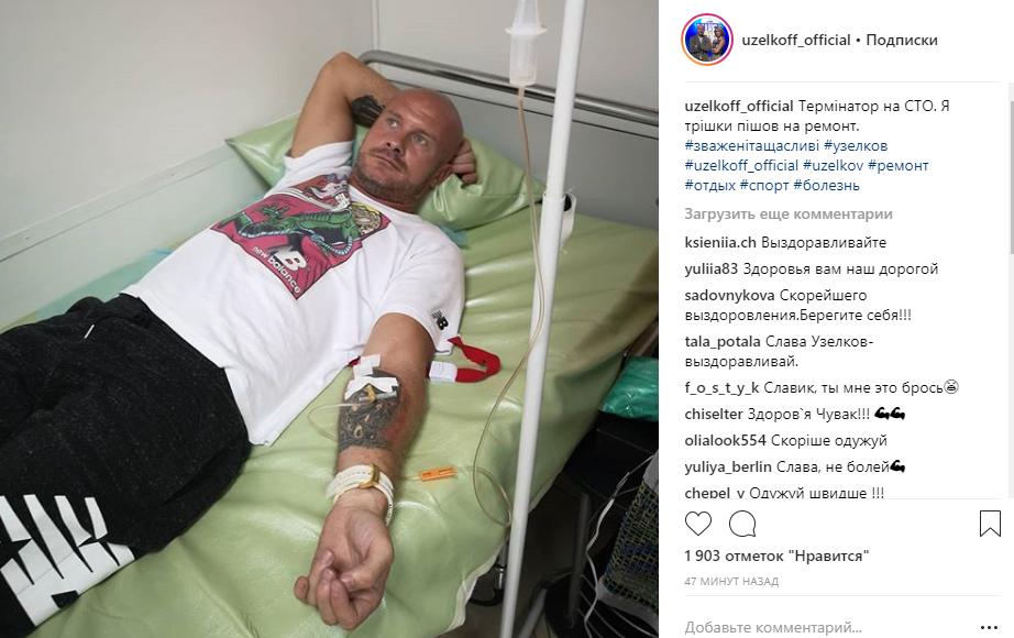 """Тренера шоу """"Зважені та щасливі"""" госпитализировали: опубликовано фото"""