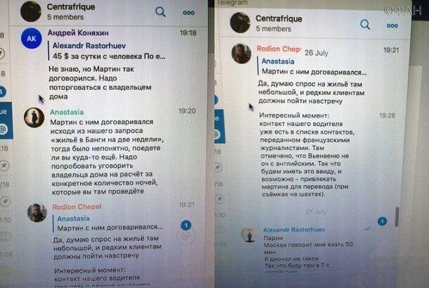 Вбивство російських журналістів в Африці: в мережу потрапило важливе листування