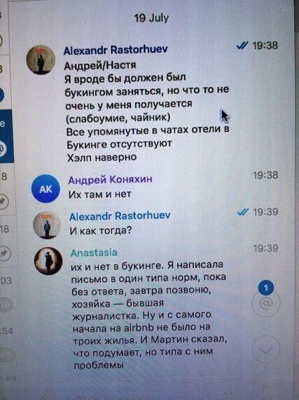 Убийство российских журналистов в Африке: в сеть попала важная переписка