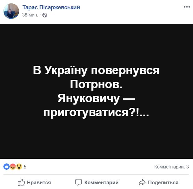 Одіозний чиновник часів Януковича взяв під контроль український телеканал: у мережі шок