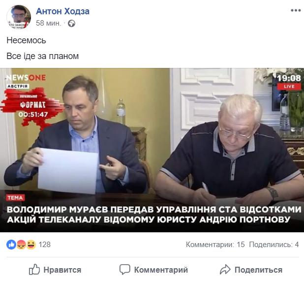 Одиозный чиновник времен Януковича взял под контроль украинский телеканал: в сети шок