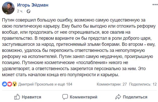 Начало конца: названа самая страшная ошибка Путина