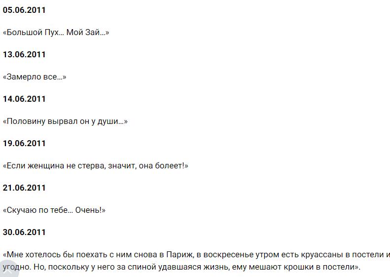 """""""Роби мені боляче"""": опубліковано інтимний щоденник коханки Петросяна"""