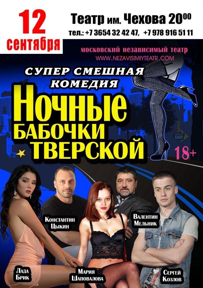 Украинская актриса и модель засветилась на афишах российского спектакля в Крыму