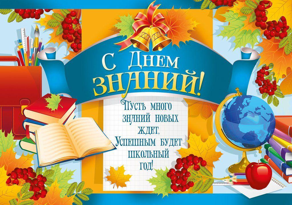 День знаний: поздравления и прикольные картинки на 1 сентября