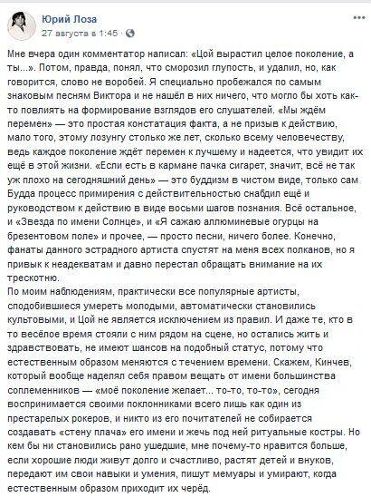 """Лоза – круглый дурак: одиозный певец получил """"комплимент"""" из-за Цоя"""