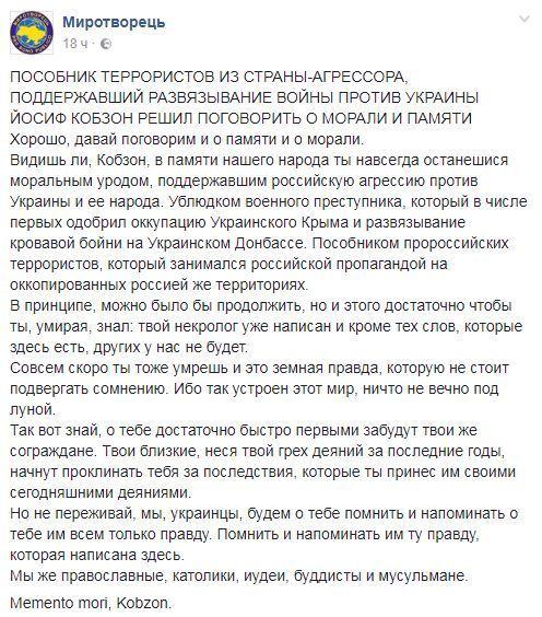 Кобзон про Украину: самые скандальные высказывания