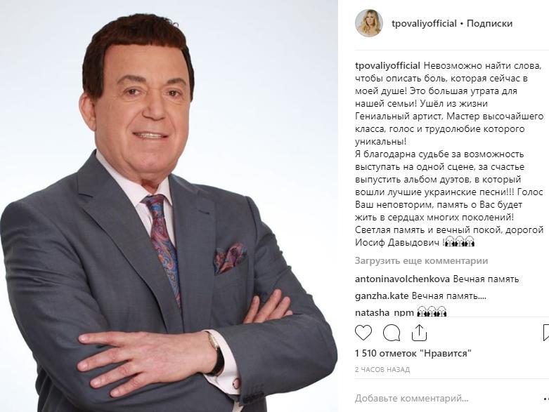 Украинские звезды рассказали о боли в душе от смерти Кобзона