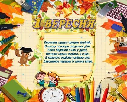 День знань: привітання і прикольні картинки на 1 вересня