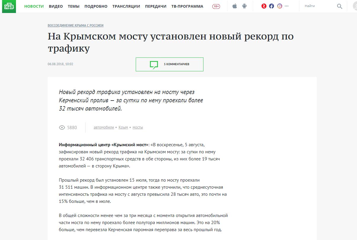 В сети подняли на смех новые фото путинского моста в Крым