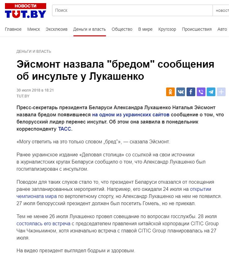 """Лукашенко мстить за """"інсульт"""": в Білорусі затримали ряд опозиційних журналістів"""