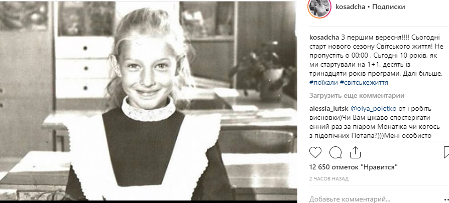 1 вересня: як виглядали українські зірки в шкільні роки