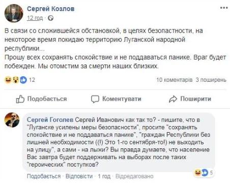 Главари ЛНР начали бежать с Донбасса после убийства Захарченко