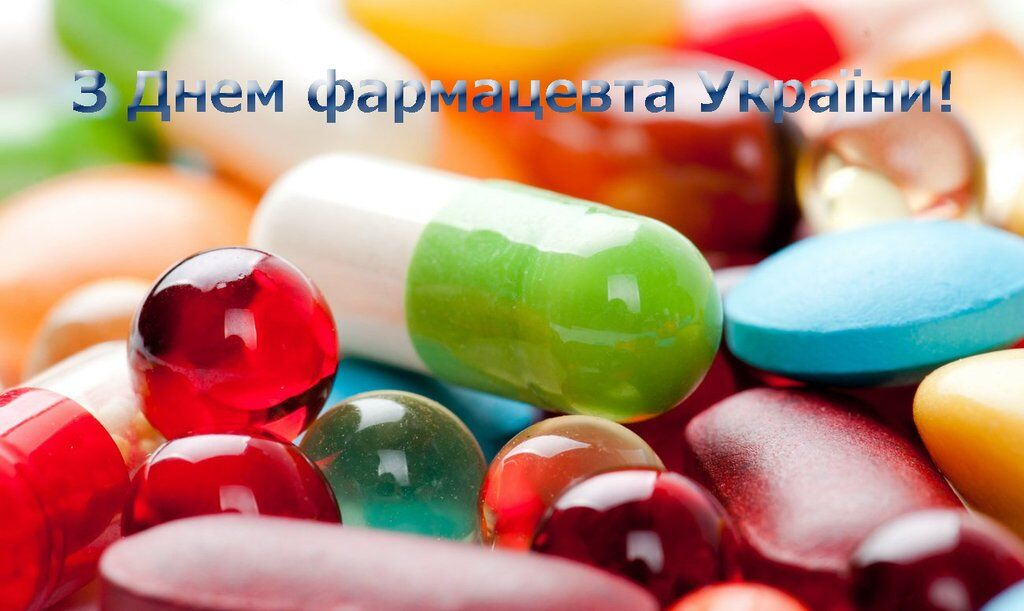 День фармацевта 2018: привітання та листівки