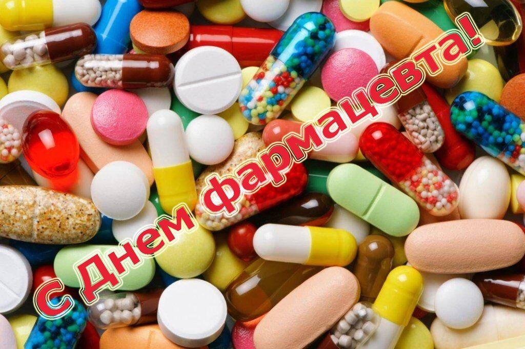 День фармацевта 2018: поздравления и открытки