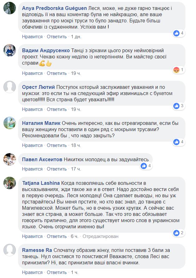 Леся Никитюк устроила скандал с Владом Ямой: видео и реакция сети