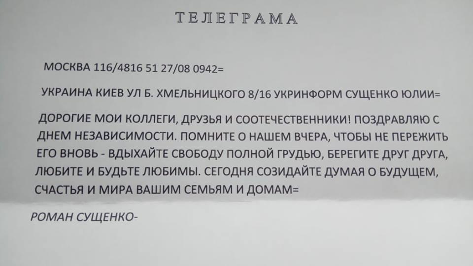 Напередодні останнього засідання рідні Романа Сущенка отримали від нього телеграму