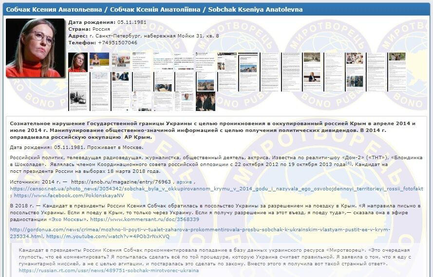 Чи пустять Ксенію Собчак в Україну: відповідь Антона Геращенка