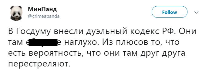 """Ни чести, ни достоинства: в сети бурно обсуждают """"дуэльный кодекс"""" России"""