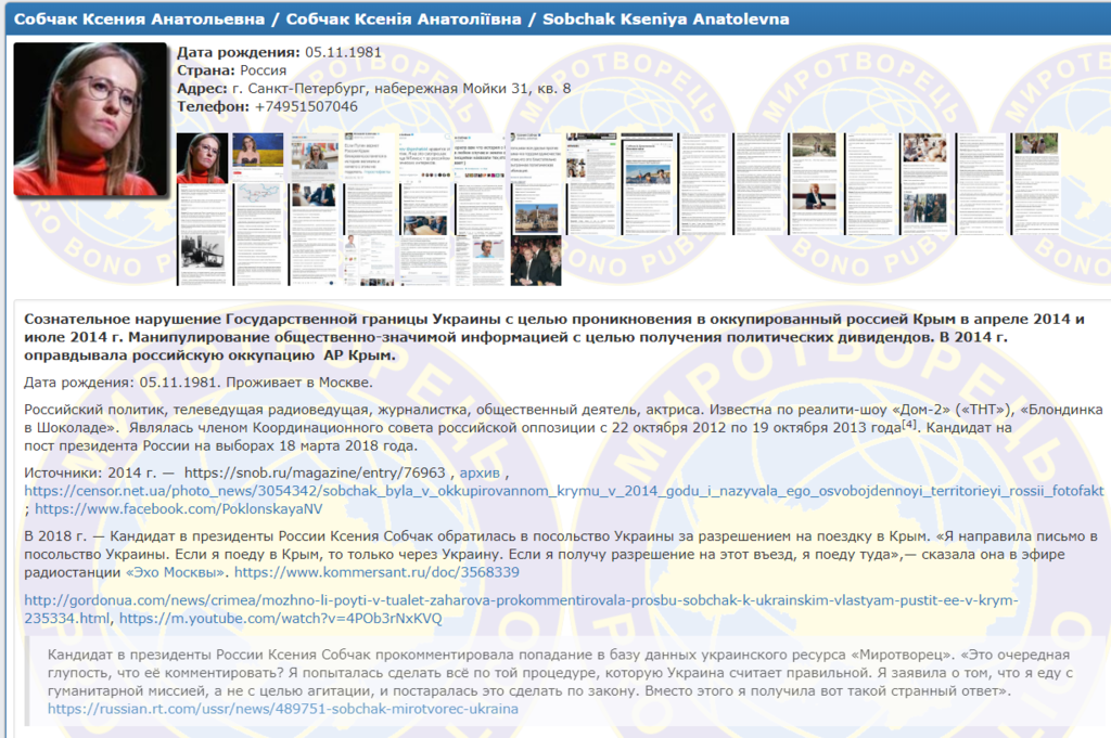 Ксенію Собчак чекають в Києві на YES. Але є інтрига