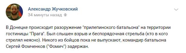 Рейд по тылам: в Донецке со стрельбой проводят аресты боевиков