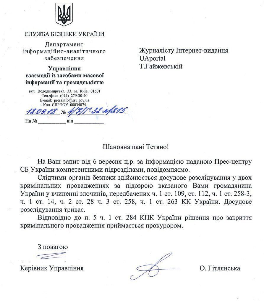 Скільки справ проти Захарченка порушили в Україні: подробиці